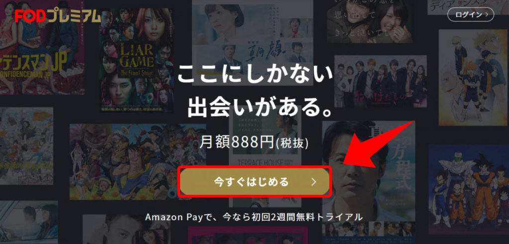 動画配信サービス【FODプレミアム】に登録する方法!図解でかんたん3分で登録完了♪
