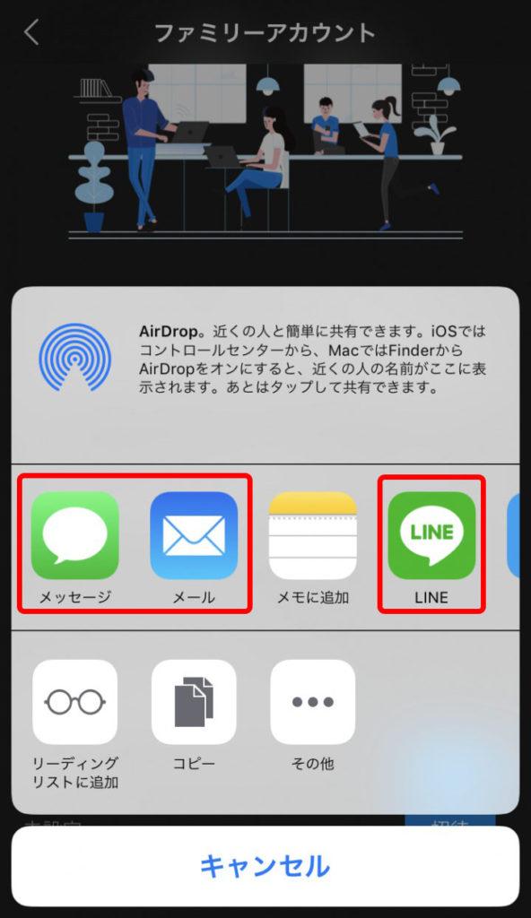 U-NEXTのアプリでファミリーアカウントを追加する
