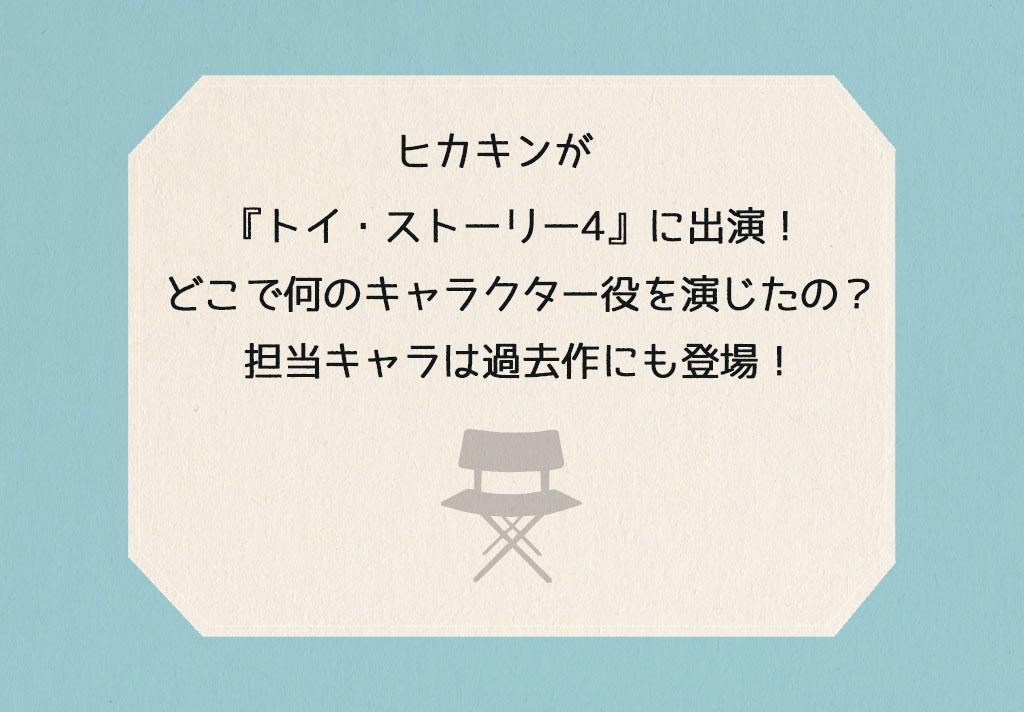 ヒカキンが『トイ・ストーリー4』に出演!どこで何のキャラクター役を演じたの?担当キャラは過去作にも登場!