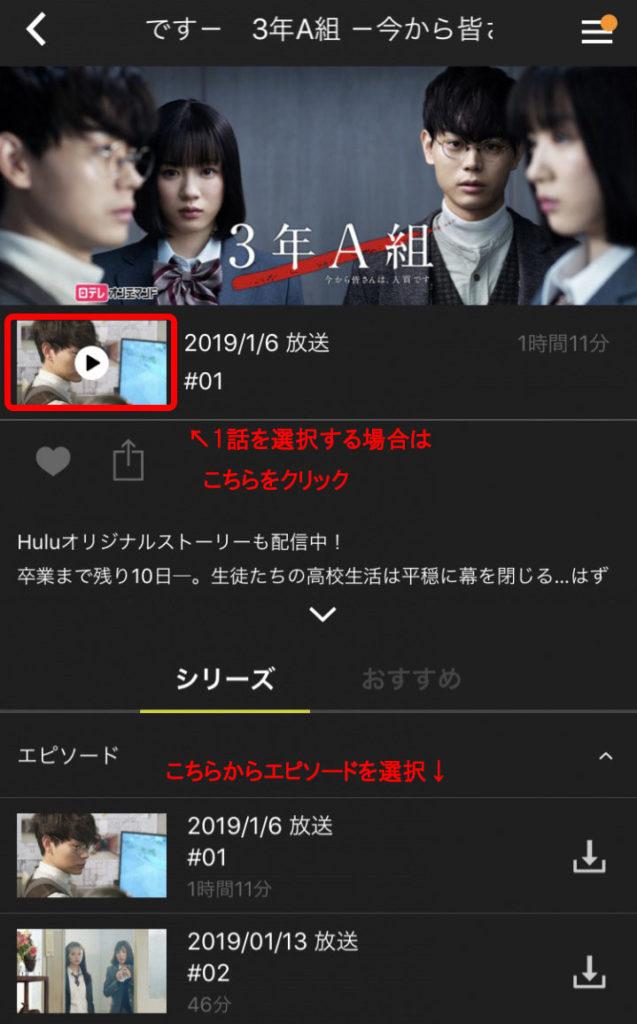 Hulu日本語字幕 アプリ