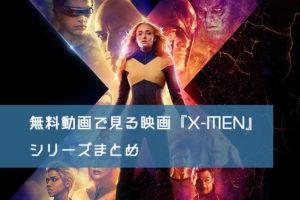 無料動画で見る映画『X-MEN』シリーズまとめ