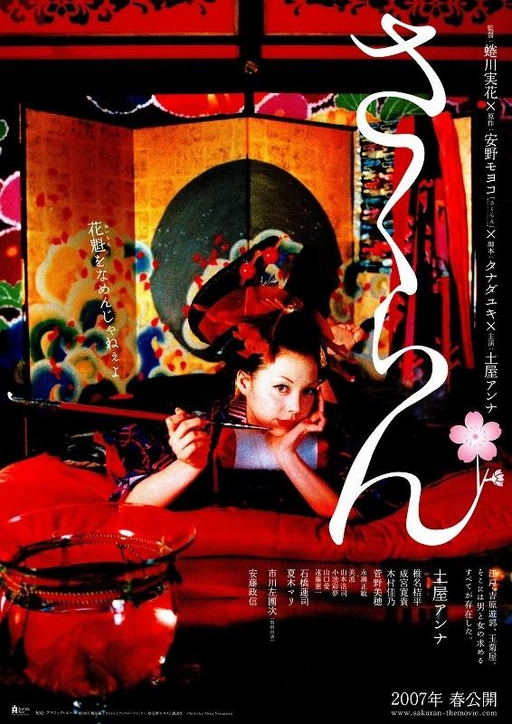 (C) 2007 蜷川組「さくらん」フィルム・コミッティ