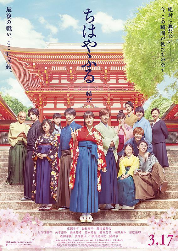 (C)2018 映画「ちはやふる」製作委員会 (C)末次由紀/講談社