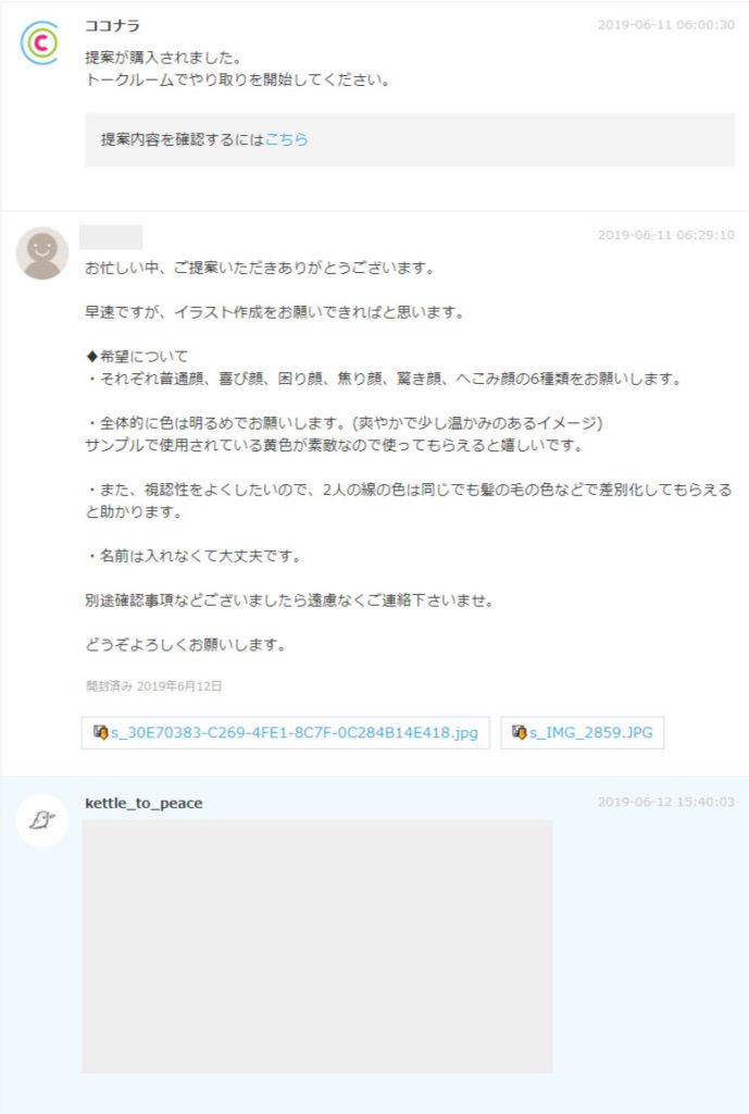 イラスト作成 - ココナラ_