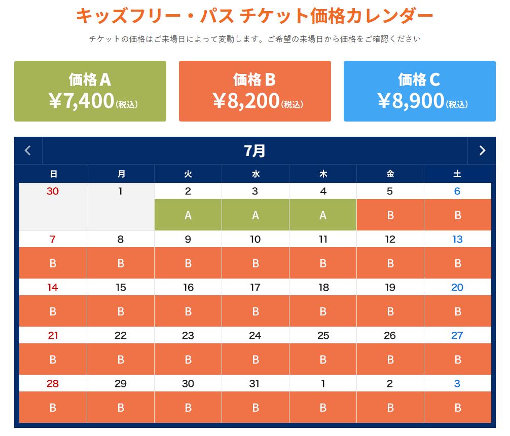【ユニバーサルスタジオジャパン】夏休み中無料