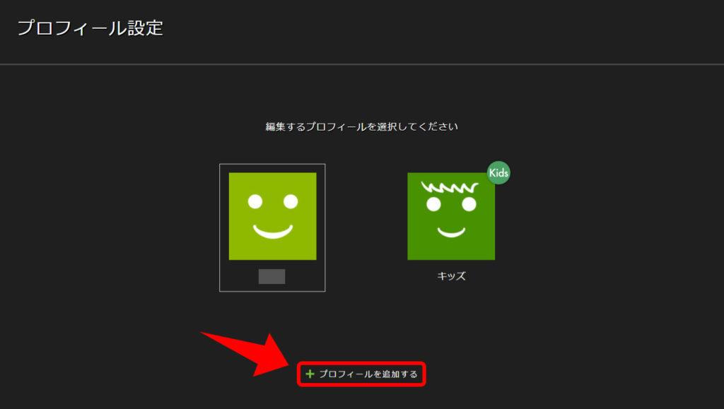 Huluでプロフィールを追加する方法。