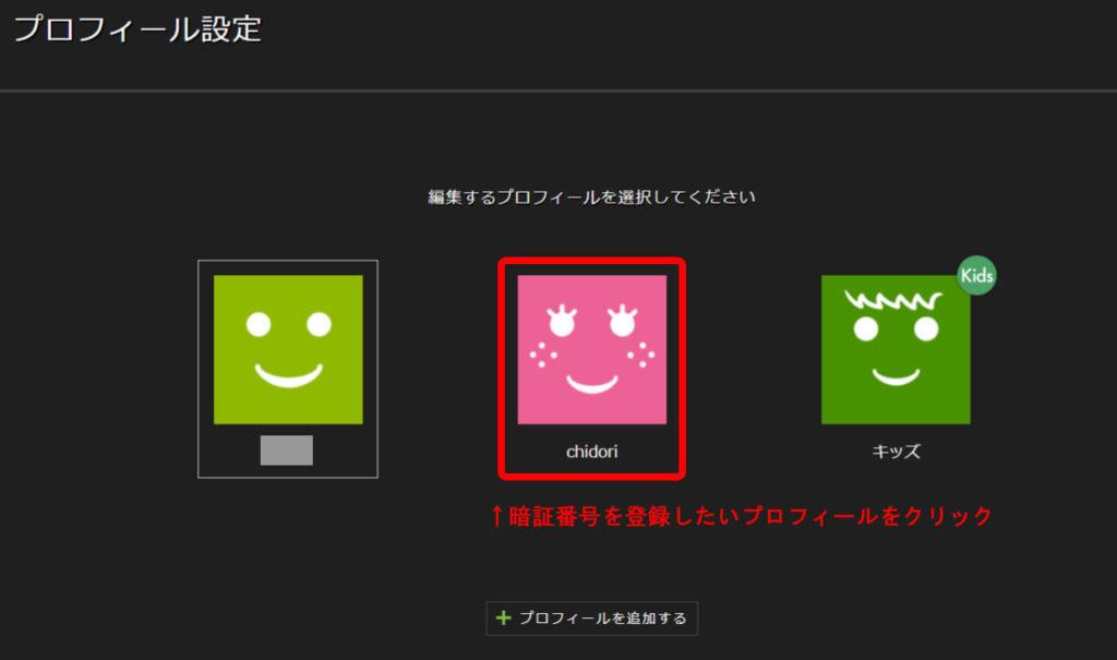 Huluでプロフィールを追加する方法