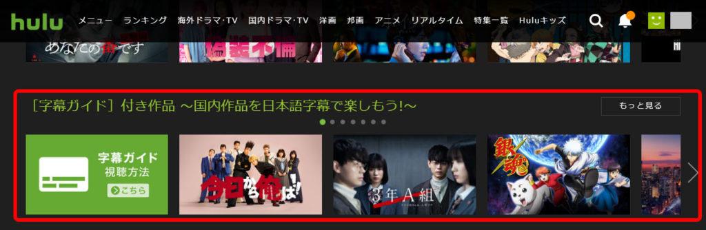 Huluなら日本語字幕で動画を視聴可能!対応作品の探し方と設定方法について。
