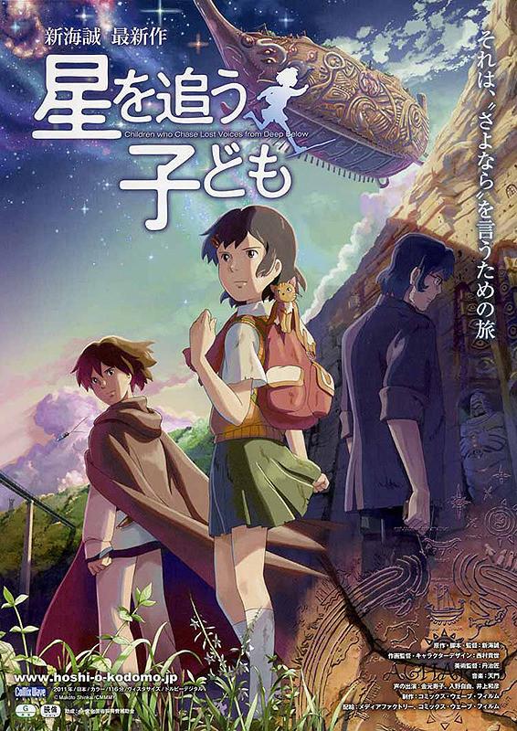 (C)Makoto Shinkai/CMMMY