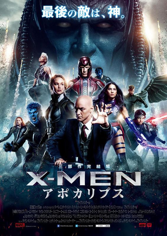(C)2016 MARVEL & Subs. (C)2016 Twentieth Century Fox