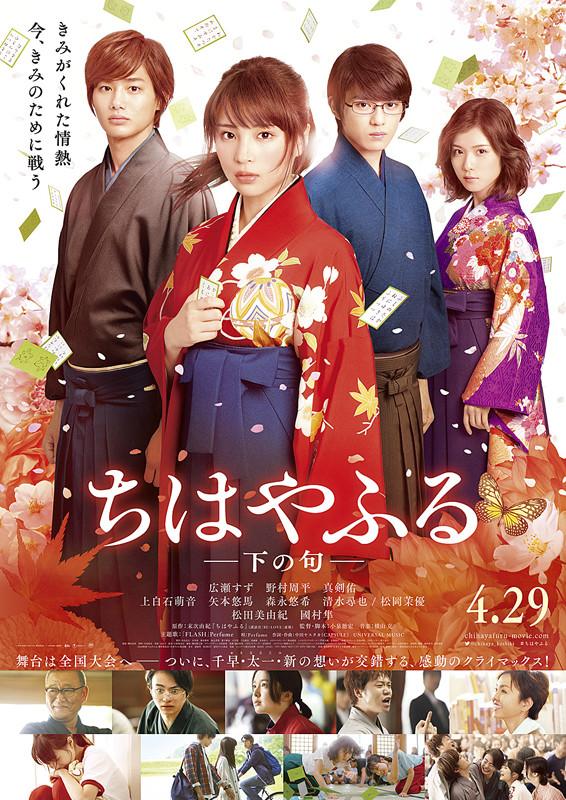 (C)2016 映画「ちはやふる」製作委員会 (C)末次由紀/講談社