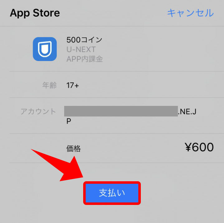 U-NEXTポイントのチャージの仕方 アプリ