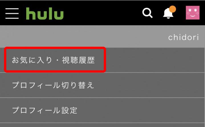 Hulu 視聴履歴削除 スマホ