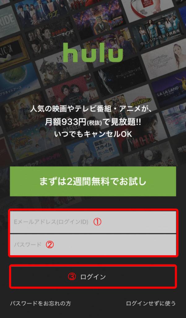 ログイン - Hulu アプリ