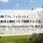 映画『マレフィセント』の動画を無料フルで視聴する方法。Pandora、Dailymotionでも見れる?