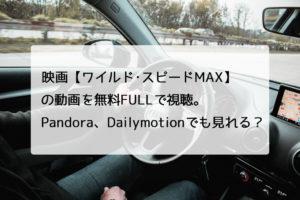 ワイルド・スピードMAX