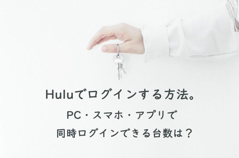 Huluでログインする方法。
