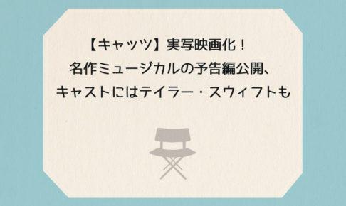 【キャッツ】実写映画化!名作ミュージカルの予告編公開、キャストにはテイラー・スウィフトも。