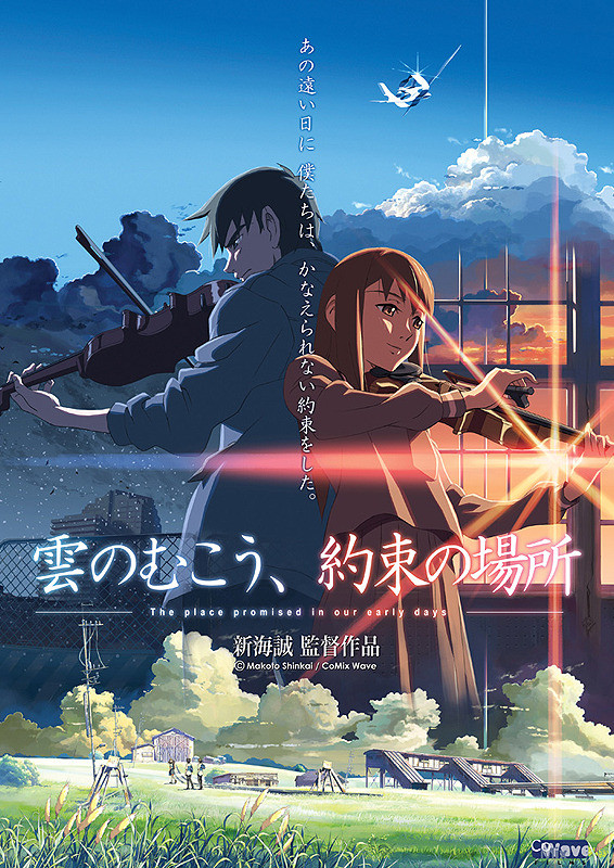 (C)Makoto Shinkai/ CoMix Wave Films