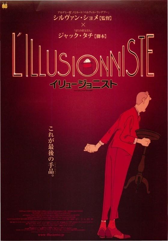(C)2010 Django Films Illusionist Ltd/Cine B/France 3 Cinema All Rights Reserved.