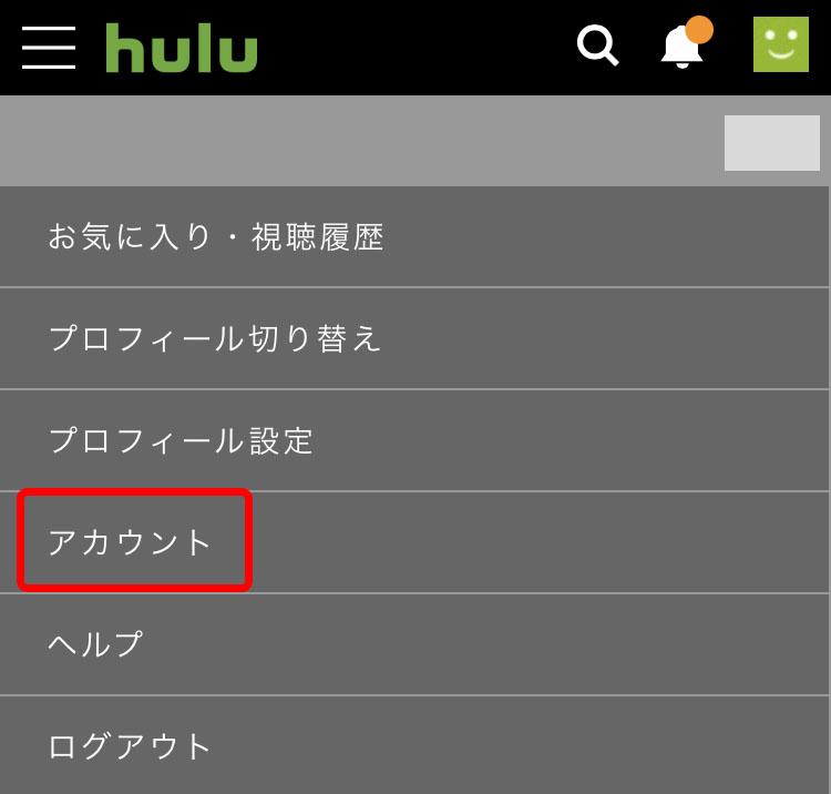 Huluの月額料金・支払い方法について詳しく解説!料金プランは他にもある? スマホ