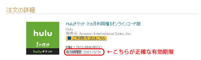 【Huluチケット】Amazonでの買い方と使い方を解説!期限はいつまで?