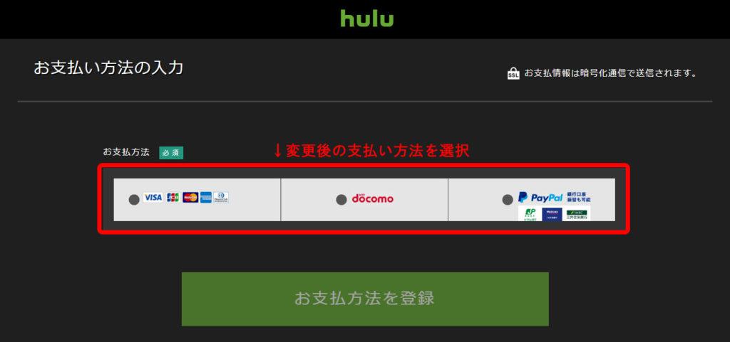 【Hulu】料金の支払い方法を変更したい!決済の仕方を変える手順を解説。