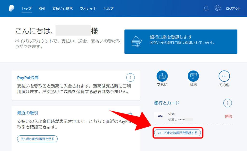 Paypal(ペイパル)で支払い方法を変更する