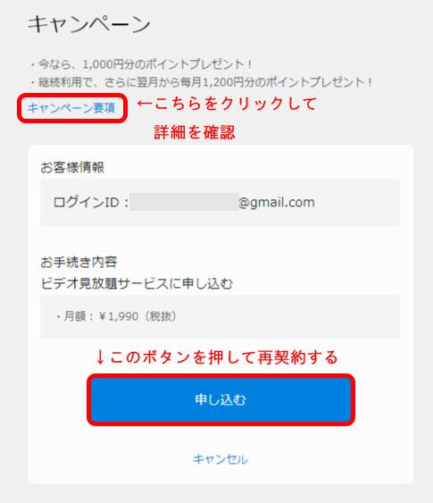 U-NEXTで再契約(再登録)したい!見放題サービスへはどこから登録し直すの?