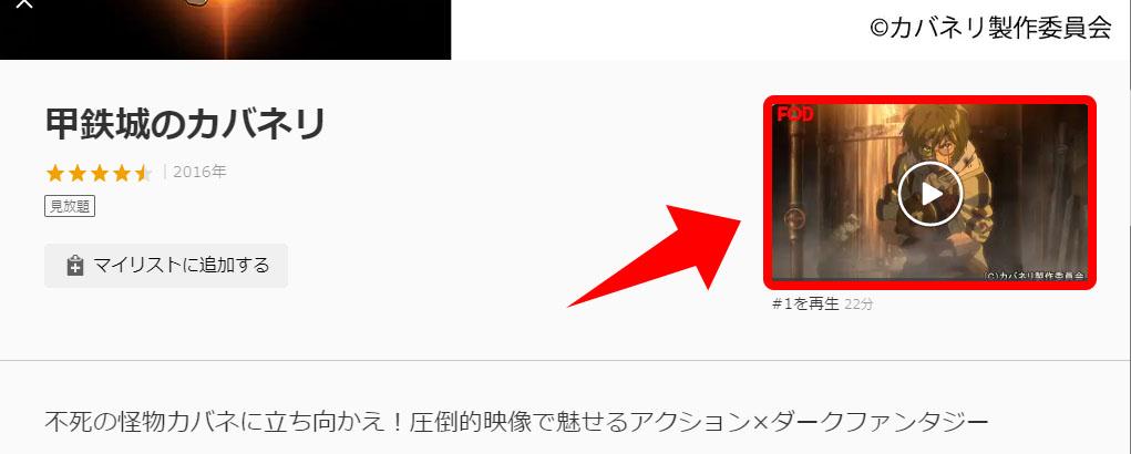 ↓続けて詳細画面内にある再生ボタン(サムネイル画像)をクリックします。