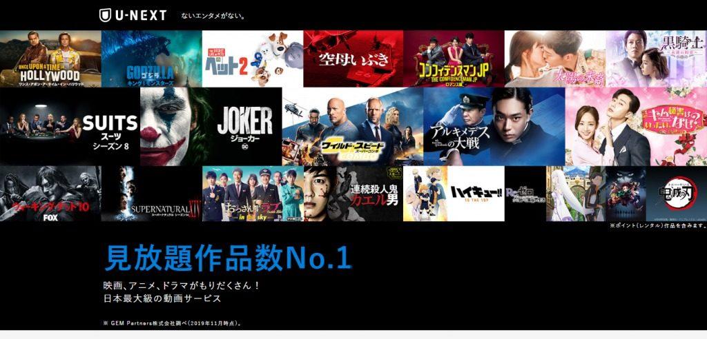 日本最大級のビデオオンデマンド-U-NEXT-お得なキャンペーン実施中-U-NEXT