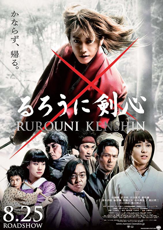 (C)和月伸宏/集英社 (C)2012「るろうに剣心」製作委員会