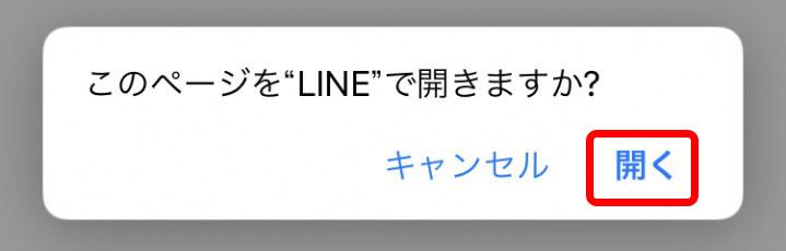 LINEからU-NEXTのファミリーアカウントを登録する方法。