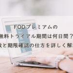 FODプレミアムの無料トライアル期間は何日間?日数と確認の仕方を詳しく解説!