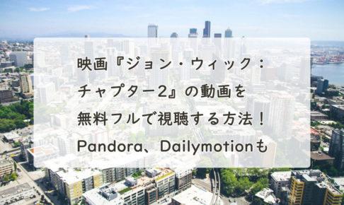 映画『ジョン・ウィック:チャプター2』の動画を無料フルで視聴する方法!Pandora、Dailymotionも