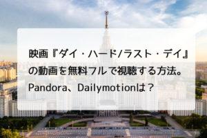 映画『ダイ・ハード/ラスト・デイ』の動画を無料フルで視聴する方法。Pandora、Dailymotionは?
