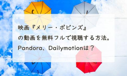 映画『メリー・ポピンズ』の動画を無料フルで視聴する方法。Pandora、Dailymotionは?