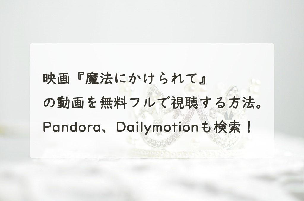 映画『魔法にかけられて』の動画を無料フルで視聴する方法。Pandora、Dailymotionも検索!