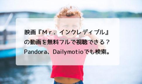 映画『Mr.インクレディブル』の動画を無料フルで視聴できる?Pandora、Dailymotioでも検索