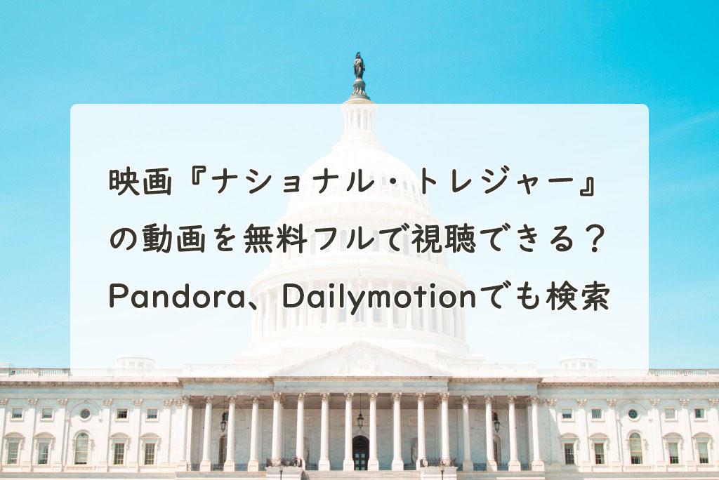 映画『ナショナルトレジャー』の動画を無料フルで視聴できる?Pandora、Dailymotionでも検索