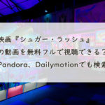 映画『シュガー・ラッシュ』 の動画を無料フルで視聴できる? Pandora、Dailymotionでも検索