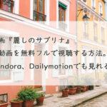 映画『麗しのサブリナ』の動画を無料フルで視聴する方法。Pandora、Dailymotionでも見れる?
