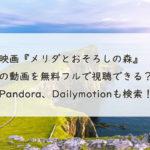 映画『メリダとおそろしの森』の動画を無料フルで視聴できる?Pandora、Dailymotionも検索!