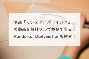 映画『モンスターズ・インク』の動画を無料フルで視聴できる?Pandora、Dailymotionも検索!