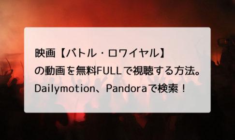 映画【バトル・ロワイヤル】の動画を無料FULLで視聴する方法。