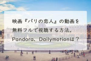 映画『パリの恋人』の動画を無料フルで視聴する方法。Pandora、Dailymotionは?
