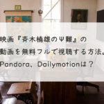 映画『斉木楠雄のΨ難』の動画を無料フルで視聴する方法。Pandora、Dailymotionは?