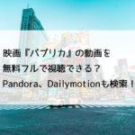 映画『パプリカ』の動画を無料フルで視聴できる?Pandora、Dailymotionも検索!