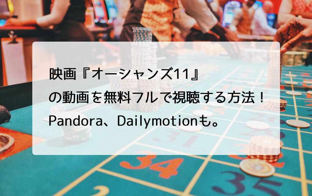 映画『オーシャンズ11』の動画を無料フルで視聴する方法!Pandora、Dailymotionも。