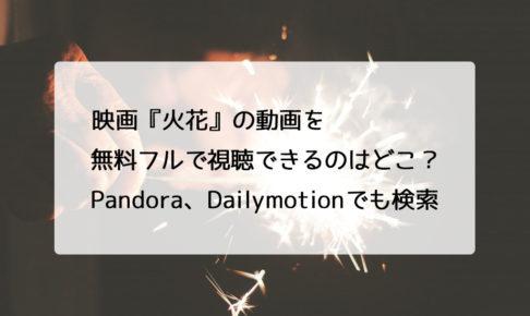 映画『火花』の動画を無料フルで視聴できるのはどこ?。Pandora、Dailymotionで見れる?